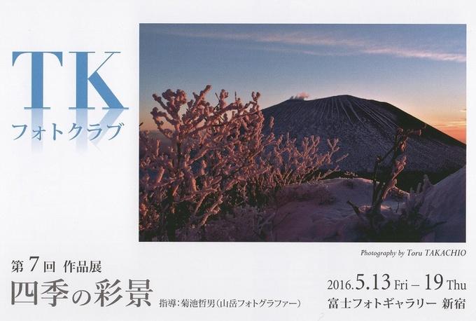 TK2016.001.jpg