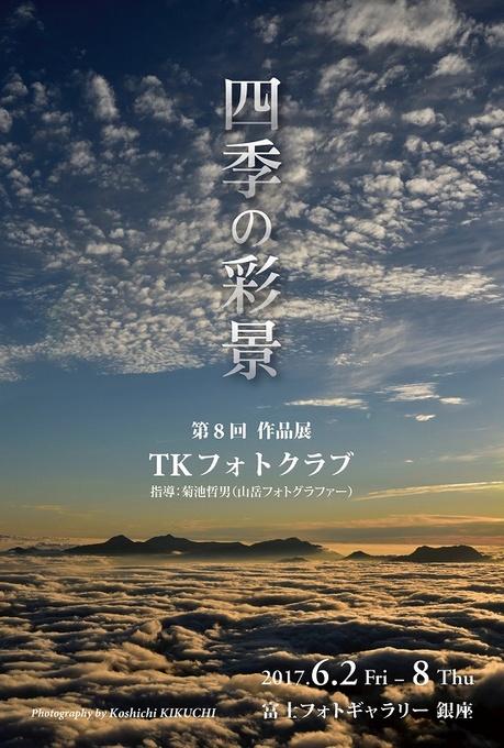 TKフォトハガキウラ.jpg